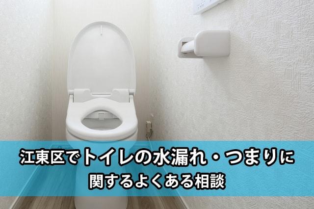 江東区のトイレの水漏れ・つまり