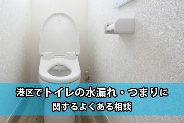 港区のトイレの水漏れ・つまり
