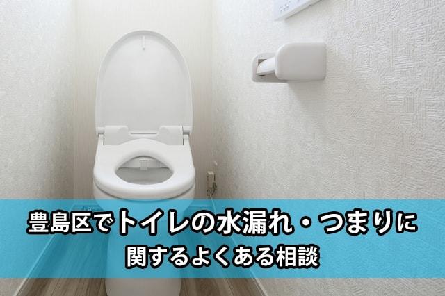 豊島区のトイレの水漏れ・つまり