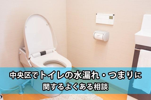 中央区のトイレの水漏れ・つまり