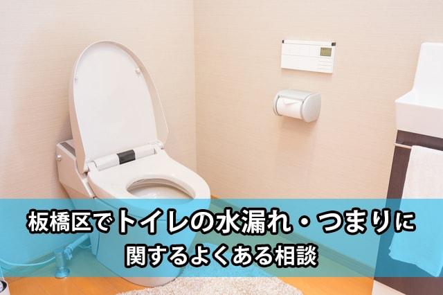 板橋区のトイレの水漏れ・つまり