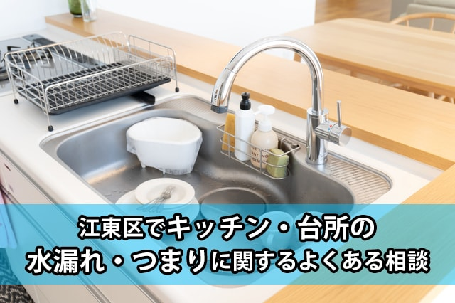 江東区の台所・キッチンの水漏れ・つまり