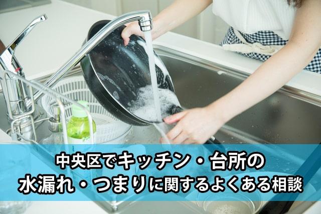 中央区の台所・キッチンの水漏れ・つまり