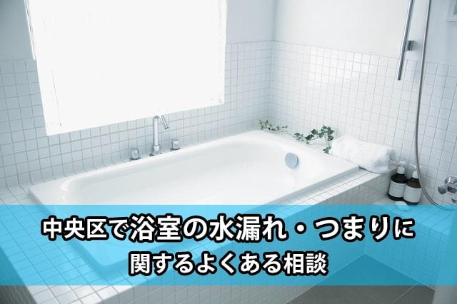 中央区の浴室の水漏れ・つまり