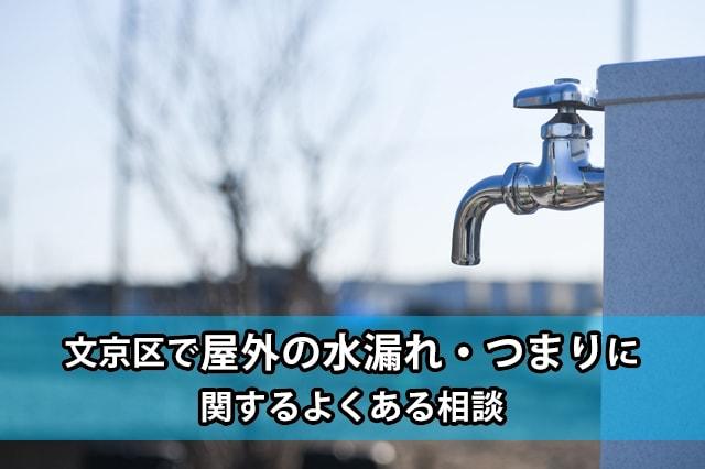 文京区の屋外の水漏れ・つまり