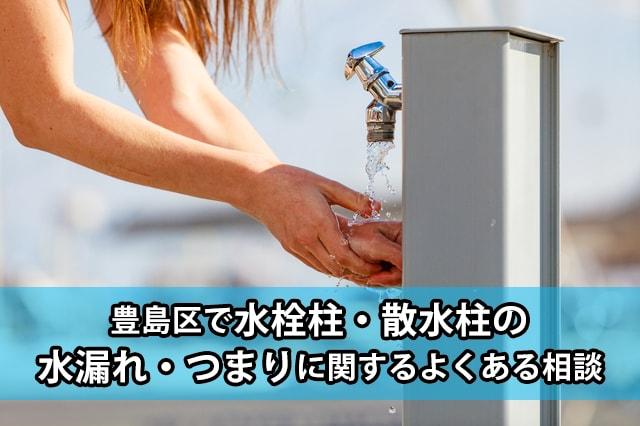 豊島区の水栓柱・散水柱の水漏れ・つまり