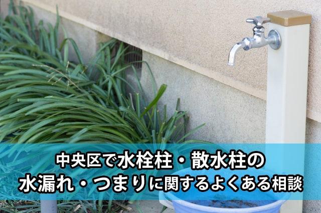 中央区の水栓柱・散水柱の水漏れ・つまり