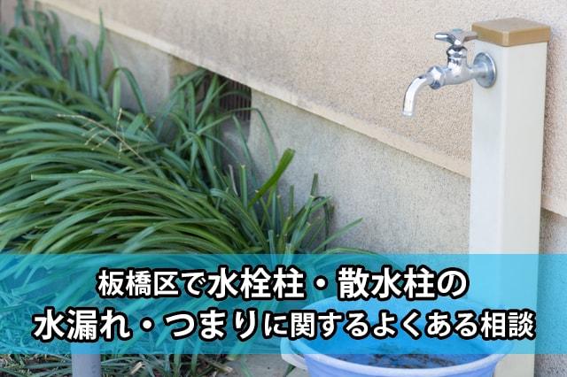 板橋区の水栓柱・散水柱の水漏れ・つまり