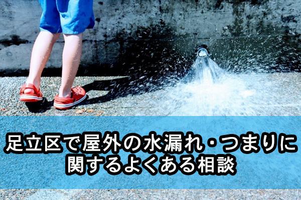 足立区で屋外の水漏れ・つまりに関するよくある相談