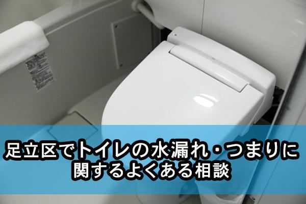 足立区でトイレの水漏れ・つまりに関するよくある相談