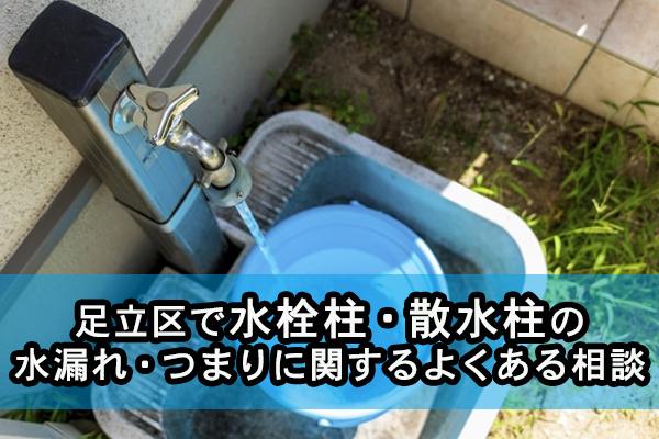 足立区で水栓柱・散水柱の水漏れ・つまりに関するよくある相談