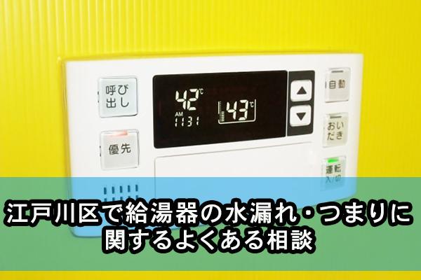 江戸川区で給湯器の水漏れ・つまりに関するよくある相談