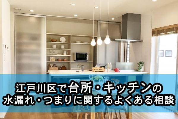江戸川区で台所・キッチンの水漏れ・つまりに関するよくある相談
