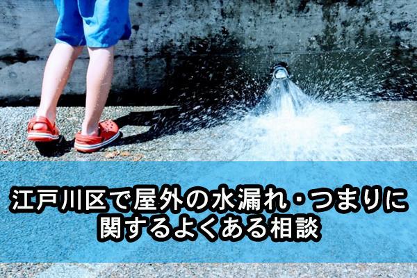 江戸川区で屋外の水漏れ・つまりに関するよくある相談