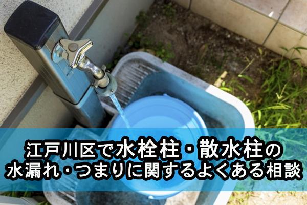 江戸川区で水栓柱・散水柱の水漏れ・つまりに関するよくある相談