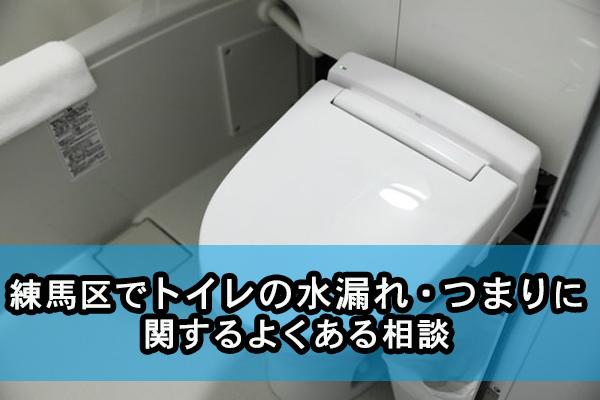 練馬区でトイレの水漏れ・つまりに関するよくある相談