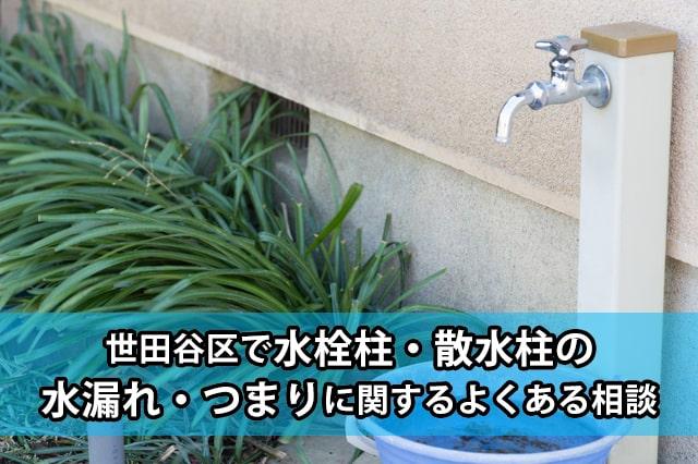 世田谷区の水栓柱・散水柱の水漏れ・つまり