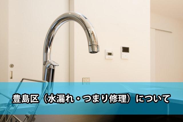 豊島区の水漏れ・つまり