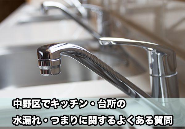 中野区の台所・キッチンの水漏れ・つまり