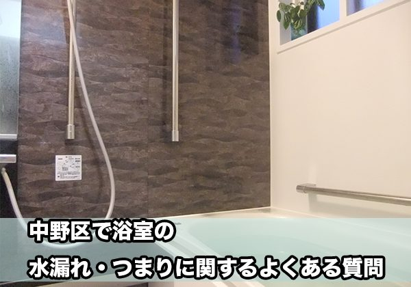 中野区の浴室の水漏れ・つまり