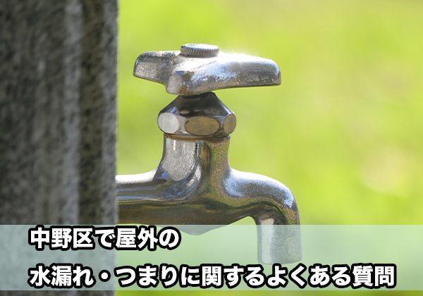 中野区の屋外の水漏れ・つまり