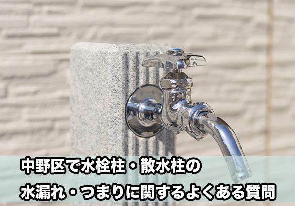 中野区の水栓柱・散水柱の水漏れ・つまり