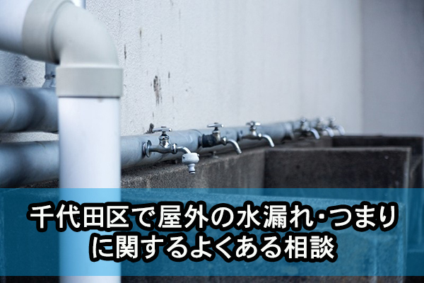 千代田区で屋外の水漏れ・つまりに関するよくある相談