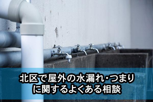 北区で屋外の水漏れ・つまりに関するよくある相談