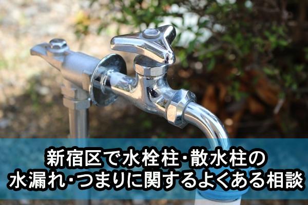 新宿区で水栓柱・散水柱の水漏れ・つまりに関するよくある相談