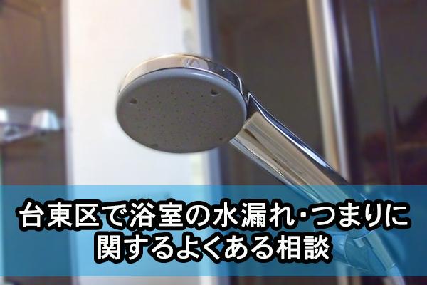 台東区で浴室の水漏れ・つまりに関するよくある相談