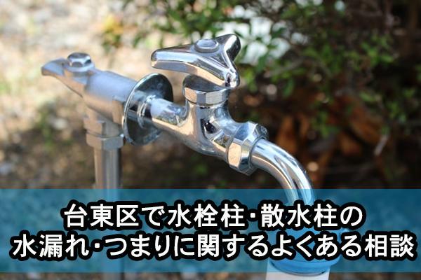 台東区で水栓柱・散水柱の水漏れ・つまりに関するよくある相談