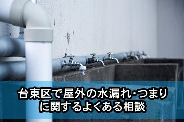 台東区で屋外の水漏れ・つまりに関するよくある相談