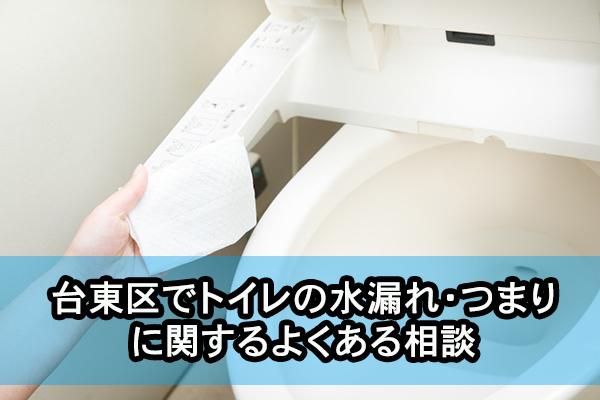 台東区でトイレの水漏れ・つまりに関するよくある相談