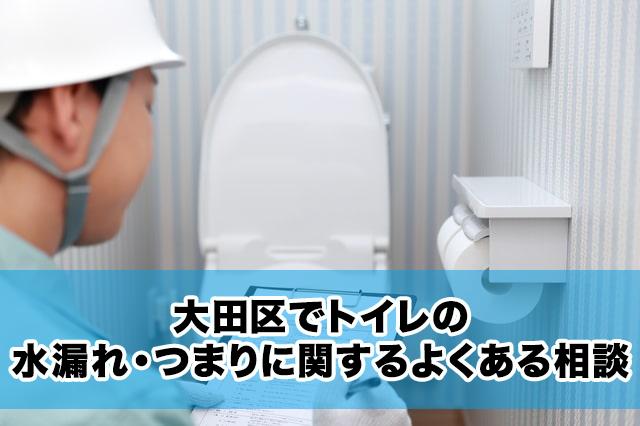 大田区でトイレの水漏れ・つまりに関するよくある相談