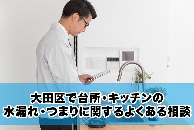 大田区で台所・キッチンの水漏れ・つまりに関するよくある相談