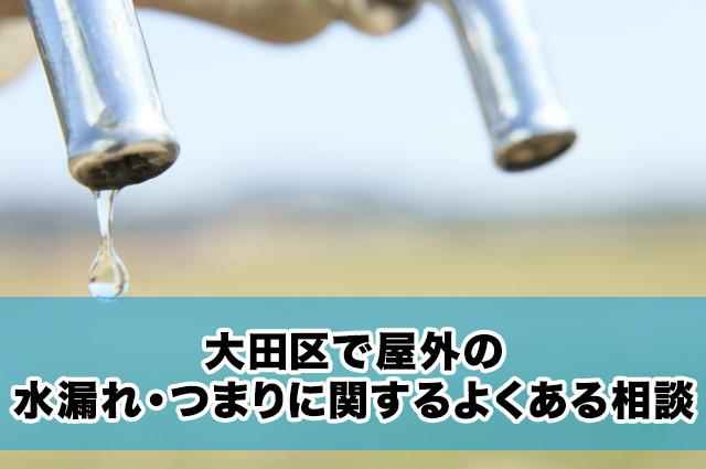大田区で屋外の水漏れ・つまりに関するよくある相談