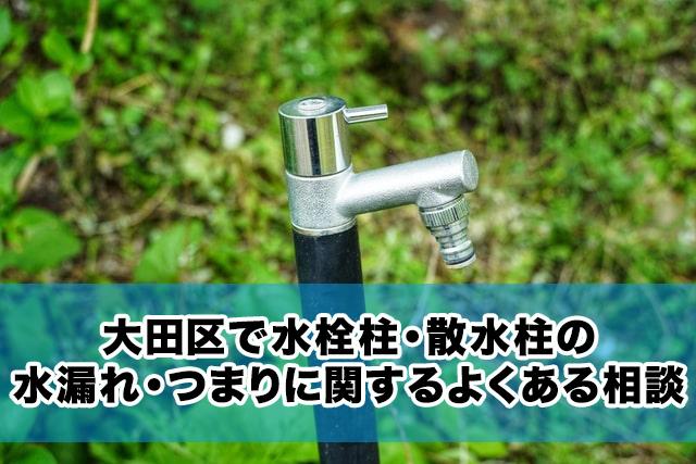 大田区で水栓柱・散水柱の水漏れ・つまりに関するよくある相談
