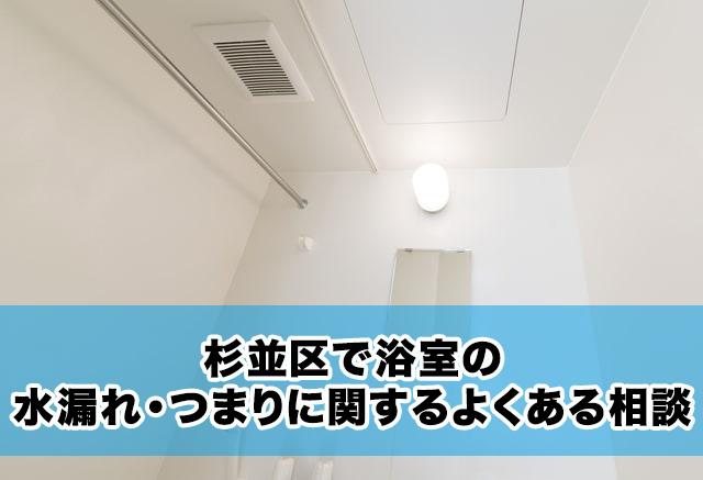 杉並区で浴室の水漏れ・つまりに関するよくある相談