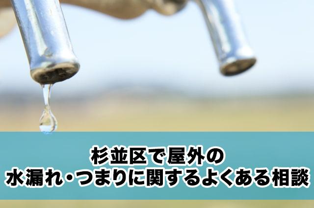杉並区で屋外の水漏れ・つまりに関するよくある相談