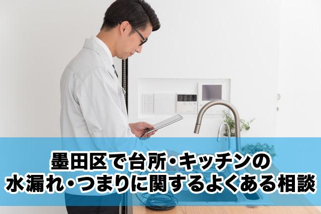 墨田区で台所・キッチンの水漏れ・つまりに関するよくある相談