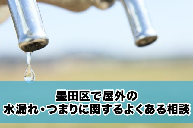 墨田区で屋外の水漏れ・つまりに関するよくある相談