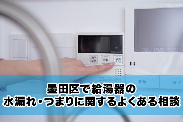 墨田区で給湯器の水漏れ・つまりに関するよくある相談