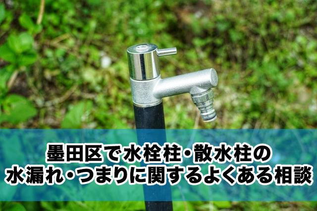 墨田区で水栓柱・散水柱の水漏れ・つまりに関するよくある相談