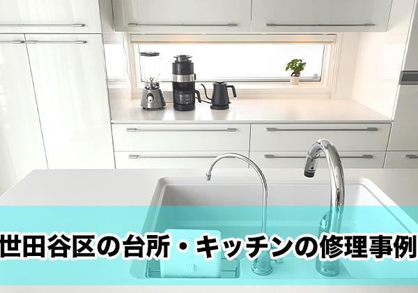 世田谷の台所・キッチンの修理事例