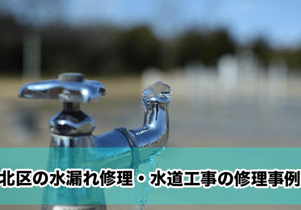 北区の水漏れ修理・水道工事の修理事例