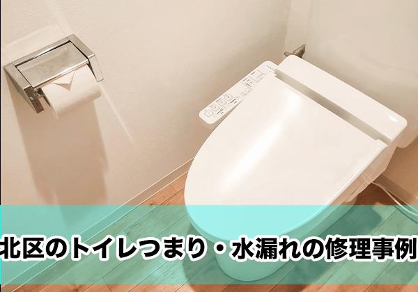 北区のトイレつまり・水漏れの修理事例
