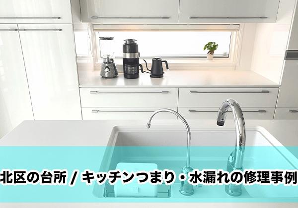 北区の台所/キッチンつまり・水漏れ事例