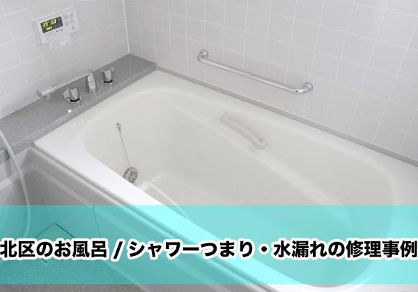 北区のお風呂/シャワーつまり・水漏れ