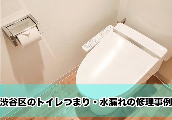 渋谷区のトイレつまり・水漏れ事例