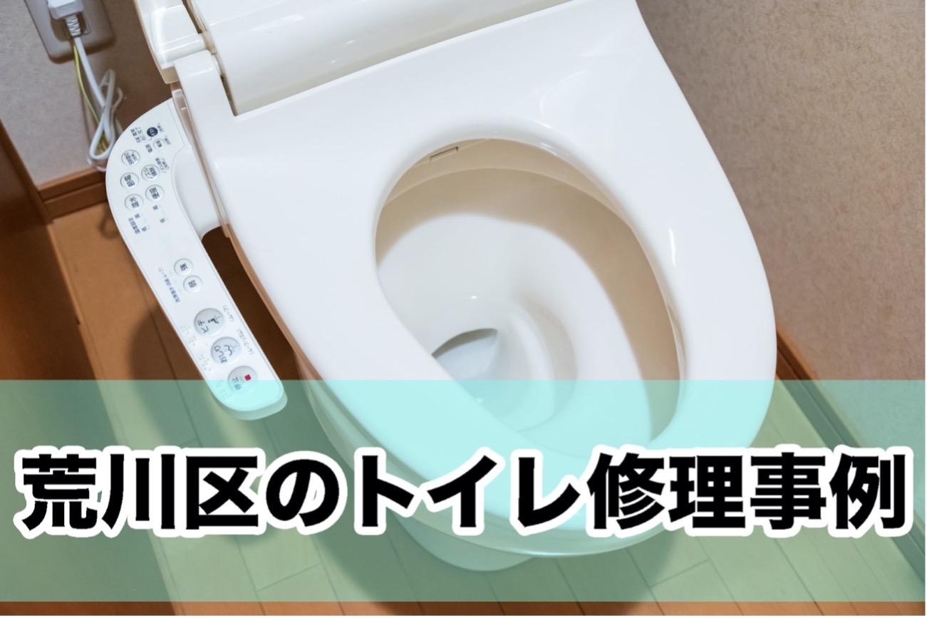 荒川区のトイレ修理事例